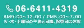 ご予約・ご相談のお電話は06-6411-4319受付時間:月〜金9:00〜19:00