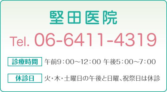 ご予約・ご相談のお電話は06-6411-4319